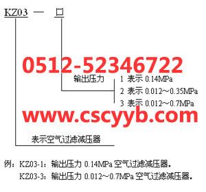 KZ03空气过滤减压阀,KZ03-1A,KZ03-2A,KZ03-3A,KZ03-1A空气过滤减压阀,KZ03-2A空气过滤调压阀,KZ03-3A空气过滤减压器,KZ03--1减压过滤器,KZ03--2过滤减压器,KZ03--3过滤调压阀